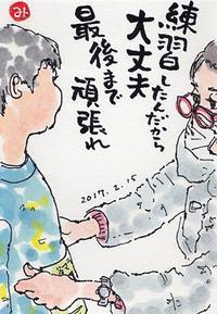交通事故 経過報告 - きゅうママの絵手紙の小部屋