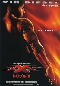 『トリプルX』(2002) - 【徒然なるままに・・・】