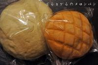 ぽるとがる(海老名)パン - 小料理屋 花