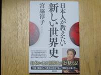 日本ヨイ国神ノ国 - mitsukiのお気楽大作戦