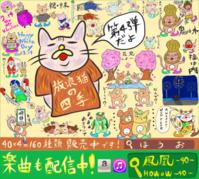 【LINEスタンプ】世界放浪する猫シリーズ第4弾リリース!! - HOWOW-40- OFFICIAL BLOG | 鳳凰-40-