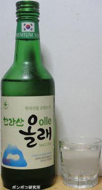 漢拏山 olle (한라산 올레) - ポンポコ研究所(アジアのお酒)