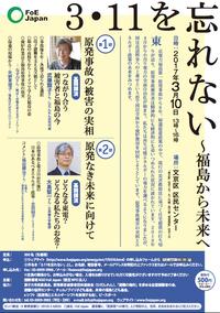 「3・11を忘れない~福島から未来へ」 - 風のたよりー佐藤かずよし