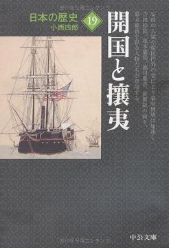「幕末・維新」参考図書 ② - 気ままに江戸♪  散歩・味・読書の記録