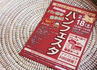 2017.2.18 (sat) パンフェスタ 2017 / ヒロロ 3F - bambooforest blog