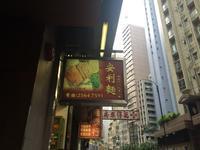 2016年9月 香港旅行(8)湾仔で美味しい焼味☆再興燒臘飯店 - Sweet Life