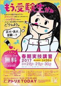 春期無料実技講習会2017 募集! - アトリエTODAYのブログ