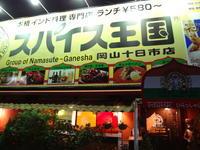 スパイス王国 カレーキング 岡山十日市店 - j-pandaの日記