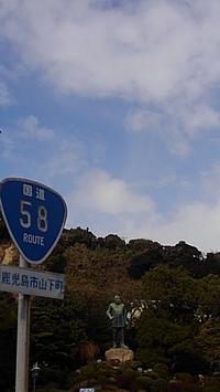 海の道 - おでかけメモランダム☆鹿児島