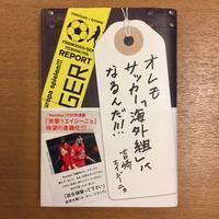 吉崎エイジーニョ「俺もサッカー海外組になるんだ!!!」 - 湘南☆浪漫