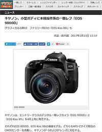キヤノン、「EOS 9000D」「EOS Kiss X9i」発表 - 100-400ISの部屋