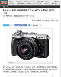 キヤノン、ミラーレスカメラ「EOS M6」発表 - 100-400ISの部屋