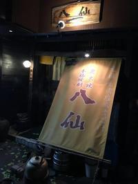 元祖生肉塩成吉思汗 八仙/札幌市 中央区 - 貧乏なりに食べ歩く
