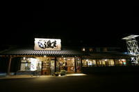 活魚 漁ま - にゃお吉の高知競馬☆応援写真日記+α(高知の美味しいお店)