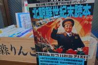 北朝鮮世紀末読本。 - 不二書店ゆるゆる日誌