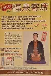 第1回 福来寄席 - 花街ぞめき  Kagaizomeki