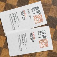 2017/02/16 名刺デザインを少し変更・・・ - shindoのブログ