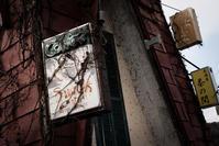 大更であり西根であり八幡平市 -3- - photo:mode