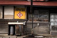 大更であり西根であり八幡平市 -4-(終) - photo:mode