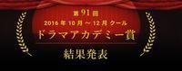 第91回日劇學院賞 得獎訪問① 中文翻譯 - 止まない雨はない