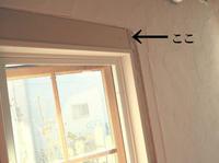 漆喰塗り編~窓周りのリフォーム - 暮らしをつくる、DIY*スプンク