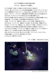ガイア写真塾の写真展 - フォトサークル      「森羅の会」
