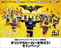 """「レゴバットマン ザ・ムービー」""""オリジナルヒーローを作ろう!""""キャンペーン - レゴランドジャパンを追いかけるブログ"""