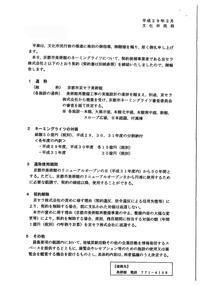 京都市が京セラと締結した京都市美術館ネーミングライツの契約書です。 - 京都市美術館問題を考える会
