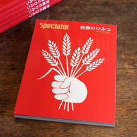 Spectator /スペクテイター vol.35 - bambooforest blog