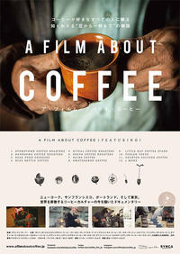 『A FILM ABOUT COFFEE』 - アノネーゼの週末