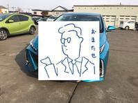 O・MA・TA・SE - 釧路トヨタ 本社ショールームブログ