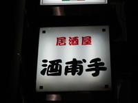 初訪問2 『居酒屋 酒甫手』 静かな雰囲気で存分に酒が楽しめる酒場! (香川高松) - タカシの流浪記