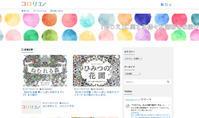 大人の塗り絵ポータルサイト『コロリエ』オープン♪ - オトナのぬりえ『ひみつの花園』オフィシャル・ブログ