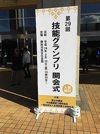 静岡駅前のトンカラリで畳屋さんとオフ会 - ビバ自営業2
