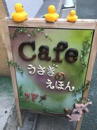 うさぎカフェ 下北沢 - 4EVER PRINCESS