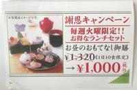 お知らせデス - 前橋 龍遊亭