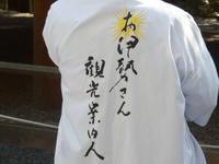 今年もお伊勢さんへ。お蔭参りに。 -  「幾一里のブログ」 京都から ・・・