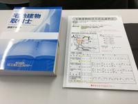 宅建士 法定講習 - 麹町行政法務事務所