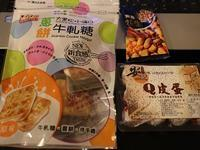 台湾みやげに貰ったナツメをシャカシャカ食べてみた - kimcafeのB級グルメ旅