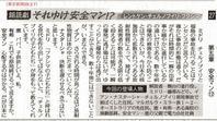 朗読劇 第五章 安全マン⑫ /それゆけ安全マン!? 27 東京新聞/ - 瀬戸の風