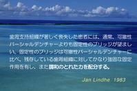 日本最終講演 - 土竜のトンネル