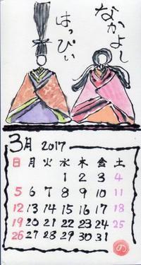 古川 2017年3月「ひな人形」 - ムッチャンの絵手紙日記