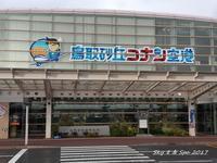 ◆ 2016最後の美食旅、その14 「鳥取砂丘コナン空港」へ  (2016年11月) - 空と 8 と温泉と