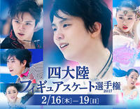 isakura IPTVで「四大陸フィギュアスケート選手権」を随時に見れる! - isakura iptv
