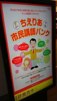 市民講師バンク登録&お寺でともしびの輪 - 札幌市南区石山  漢方・自然療法教室 Noya のや