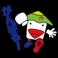 次はマラソン! - いせはらのご当地キャラクター「オオヤマン」のブログ