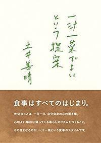 土井さんの一汁一菜でよいという提案 - 新潟生活