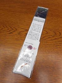 大黒箸 - ShopMasterのひとりごと