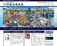 ■HP制作実績[有限会社 飯田看板店さま] - 蒲郡でホームページ制作しております!