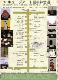 キューブアート展@神宮道 開催中 - 石のコトバ